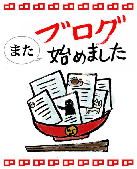 bloghajimemasita03.jpg