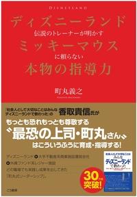 ■町丸本表紙小.jpg