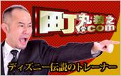 ディズニー伝説のトレーナー 町丸義之.com