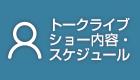 ディズニー伝説のトレーナー 町丸義之.com 講演依頼スケジュール