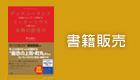 ディズニー伝説のトレーナー 町丸義之.com 書籍販売