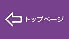 ディズニー伝説のトレーナー 町丸義之.com TOPへ