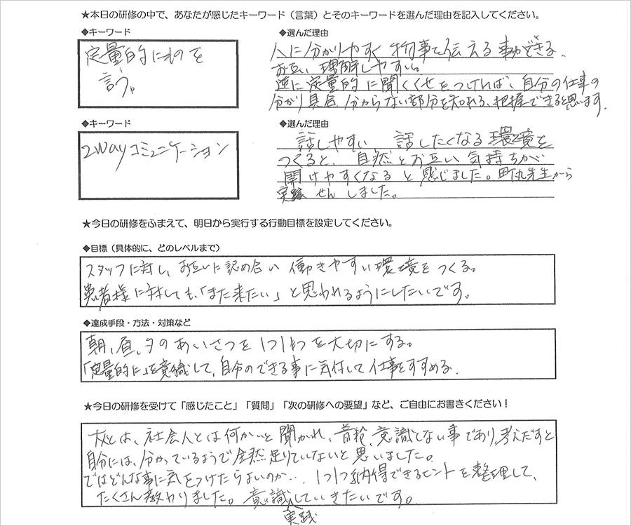 トークライブショー(講演)の感想01.jpg