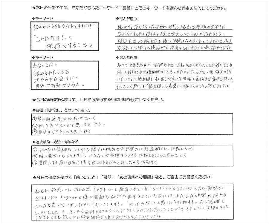 トークライブショー(講演)の感想02.jpg