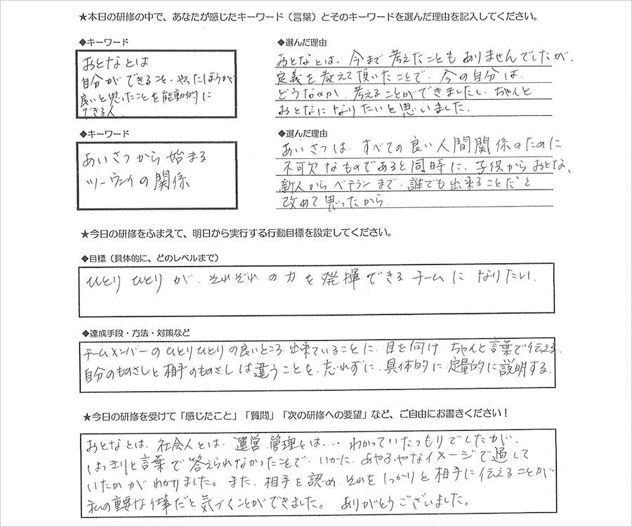 トークライブショー(講演)の感想03.jpg